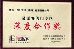"vwin668公司荣获""中国石化2018年度优秀供应商"""