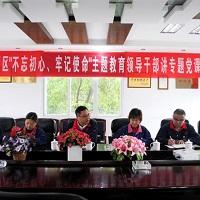 vwin668公司党委召开党支部书记会