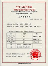 特种许可证(新)